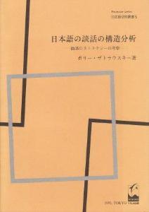 日本語研究叢書フロンティアシリーズ5 日本語の談話の構造分析画像