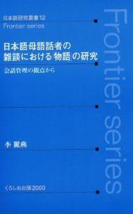 日本語研究叢書フロンティアシリーズ12 日本語母語話者の雑談における「物語」の研究の画像