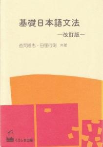 基礎日本語文法−改訂版−の画像
