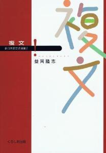 新日本語文法選書第2巻 複文画像