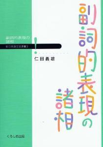 新日本語文法選書第3巻 副詞的表現の諸相の画像