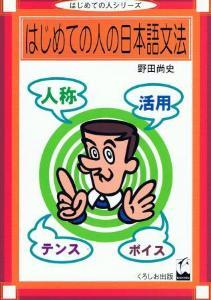 はじめての人の日本語文法画像