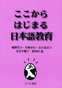 ここからはじまる日本語教育の画像