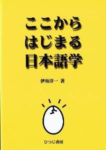 ここからはじまる日本語学の画像