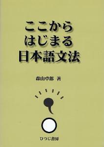 ここからはじまる日本語文法の画像