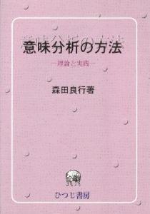 意味分析の方法(新版)理論と実践の画像