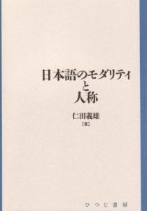 日本語のモダリティと人称の画像