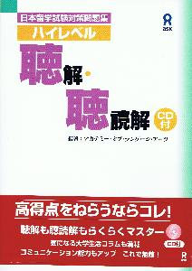 日本留学試験対策問題集ハイレベル聴解・聴読解の画像