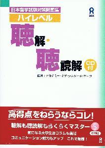日本留学試験対策問題集ハイレベル聴解・聴読解画像