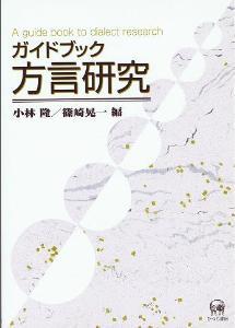 ガイドブック方言研究の画像
