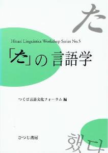 「た」の言語学の画像