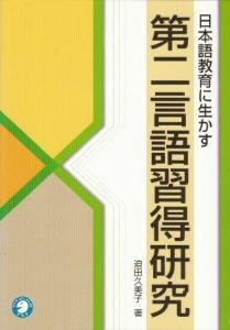 日本語教育に生かす第2言語習得研究画像