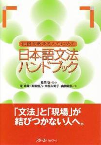 初級を教える人のための日本語文法ハンドブック画像