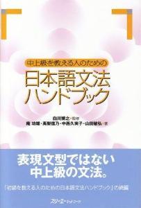 中上級を教える人のための日本語文法ハンドブックの画像