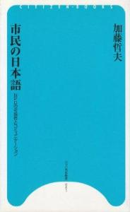 ひつじ市民新書 市民の日本語の画像