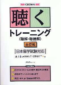 聴くトレーニング<聴解・聴読解>基礎編 日本留学試験対応画像