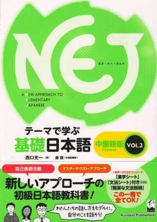 NEJ—テーマで学ぶ基礎日本語—中国語版[vol.2]画像