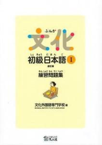 文化初級日本語I 練習問題集 改訂版画像