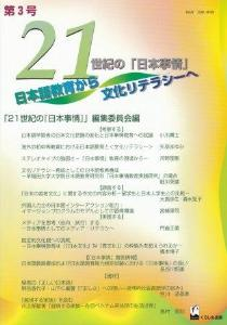 21世紀の日本事情第3号の画像