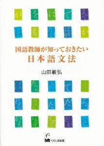 国語教師が知っておきたい日本語文法の画像