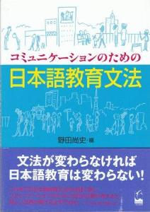 コミュニケーションのための日本語教育文法の画像