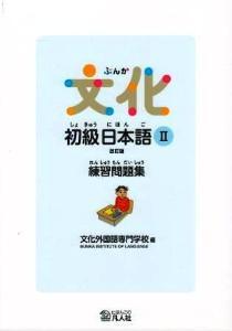 文化初級日本語II 練習問題集 改訂版画像
