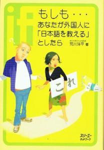 もしもあなたが外国人に「日本語を教えるとしたら」の画像