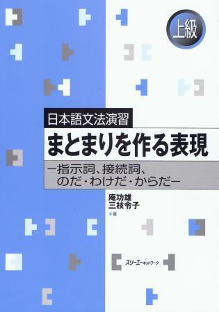 日本語文法演習 まとまりを作る表現 —指示詞、接続詞、のだ・わけだ・からだ—画像