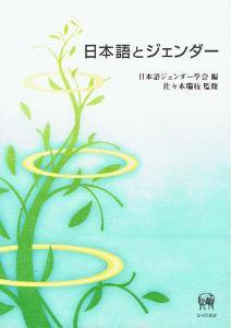 日本語とジェンダーの画像