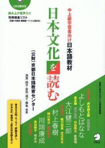 中上級学習者向け日本語教材 日本文化を読むの画像