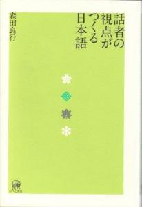 話者の視点がつくる日本語の画像