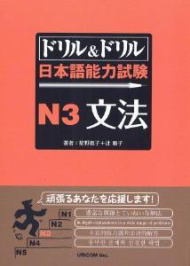 ドリル&ドリル 日本語能力試験 N3 文法の画像