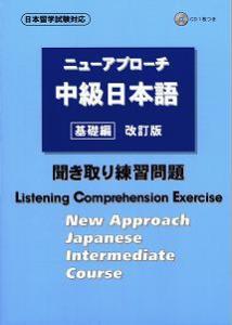 ニューアプローチ中級日本語[基礎編]改訂版 聞き取り練習問題画像