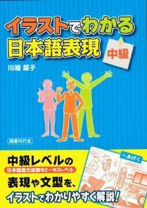 イラストでわかる日本語表現 中級の画像