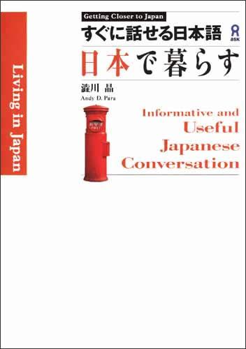 すぐに話せる日本語  日本で暮らすの画像