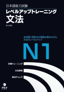 日本語能力試験レベルアップトレーニング文法N1の画像