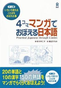 4コママンガで覚える日本語 いろいろ使えることばを覚えるの画像