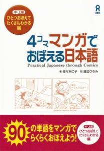 4コママンガで覚える日本語 ひとつおぼえてたくさんわかる画像