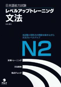 日本語能力試験レベルアップトレーニング文法N2画像