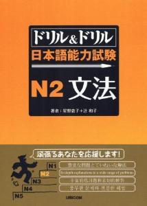 ドリル&ドリル 日本語能力試験N2文法画像