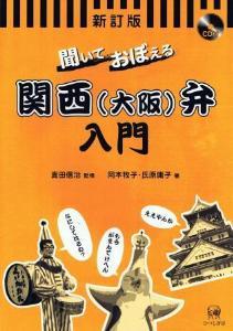 新装版 聞いておぼえる関西(大阪)弁入門の画像