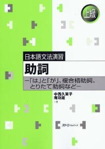 日本語文法演習 助詞「は」と「が」、複合格助詞、とりたて助詞などの画像