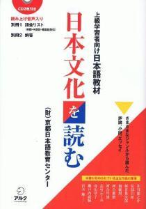上級学習者向け日本語教材日本文化を読むの画像