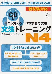 耳から覚える日本語能力試験 文法トレーニングN4の画像