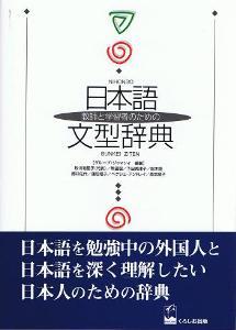 教師と学習者のための日本語文型辞典の画像