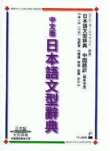 日本語文型辞典中国語訳繁体字版画像