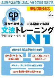 耳から覚える 日本語能力試験 文法トレーニングN1の画像