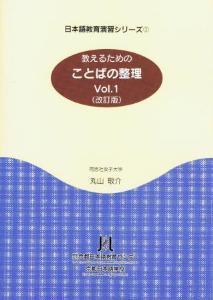 日本語教育演習シリーズ<1>教えるためのことばの整理Vol.1の画像