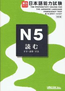 実力アップ!日本語能力試験N5読む(文字・語彙・文法)改定版の画像