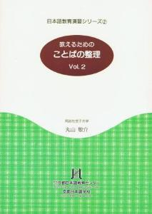 日本語教育演習シリーズ<2>教えるためのことばの整理Vol.2の画像